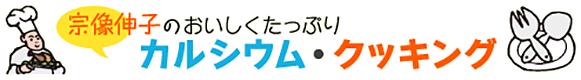宗像伸子のLet's健康クッキング「カルシウムクッキング」
