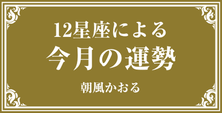 10月の運勢をチェック(10/1~10/31)