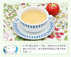第5回「トマト」