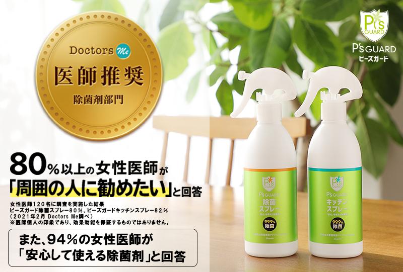 家族の安全を守る除菌剤「ピーズガード」のブランドサイトはこちらから。